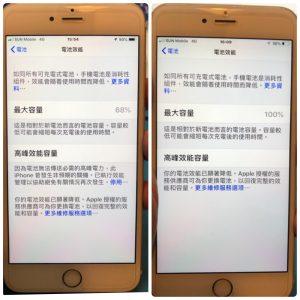 銅鑼灣iPhone 6S Plus 換電池
