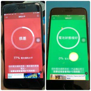 iPhone6 換電