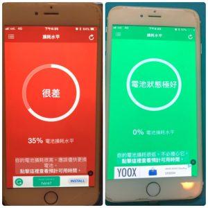 觀塘iPhone6SPlus電池更換
